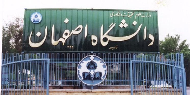 فارس من مادران شاغل دانشگاه اصفهان حقوق مرخصی زایمان ندارند/دلسردی زنان شاغل برای فرزندآوری+ سند