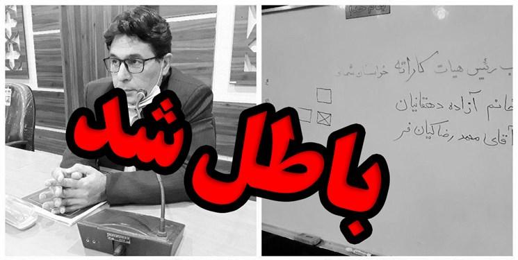 انتخابات ریاست هیات کاراته خراسان شمالی ابطال شد / تخلف در حضور اعضا