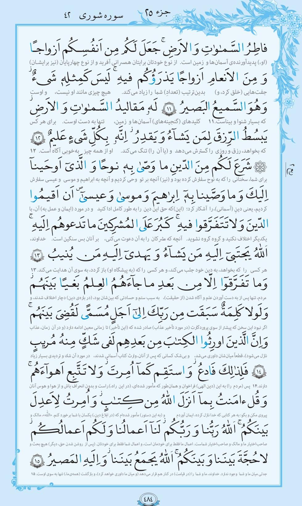 13990625000850 Test NewPhotoFree - ترتیل صفحه ۴۸۴ قرآن کریم+فیلم و متن آیات