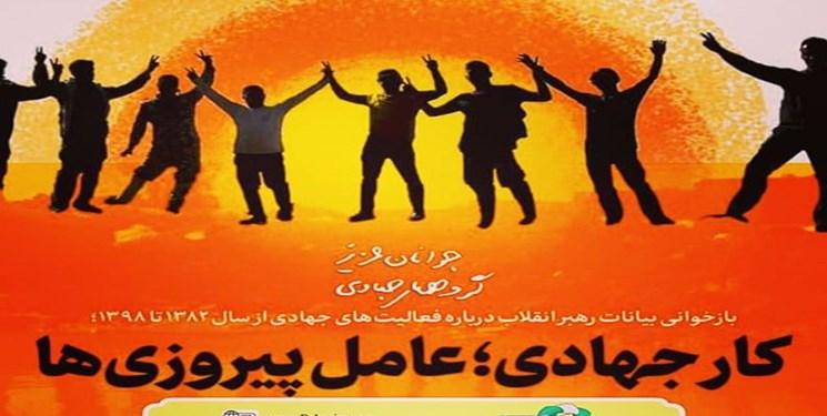 «پاکاریم» سایتی برای جهادگران/ثبتنام 10 هزار جهادگر مازنی
