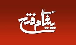 پیغام فتح
