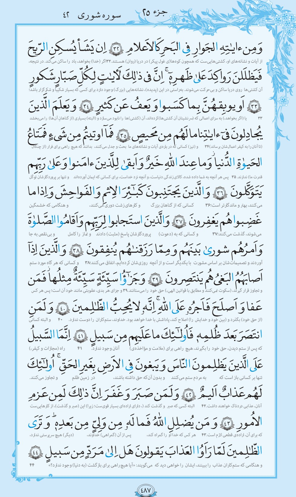 13990626000851 Test NewPhotoFree - ترتیل صفحه ۴۸۷ قرآن کریم+فیلم و متن آیات
