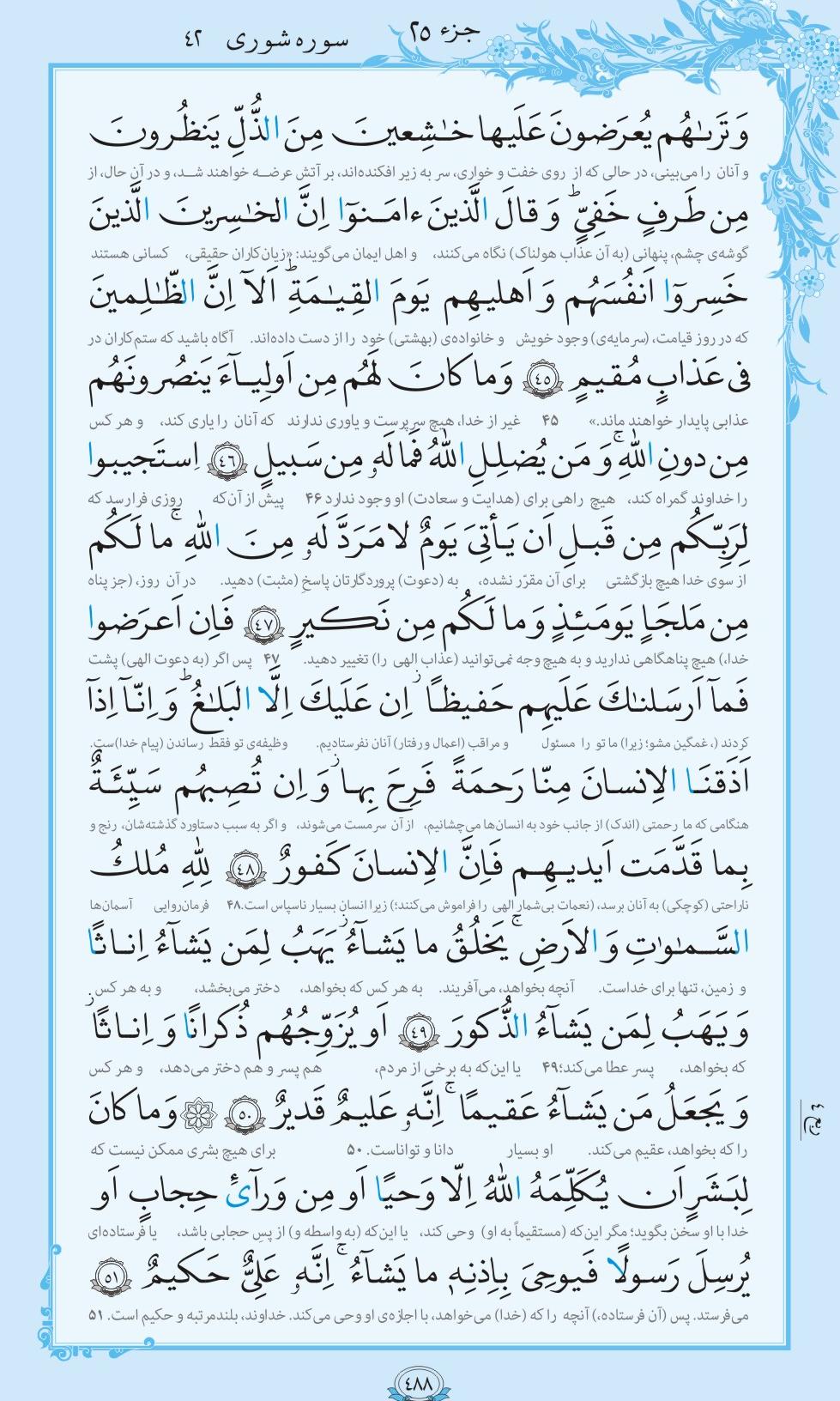 13990626000853 Test NewPhotoFree - ترتیل صفحه ۴۸۸ قرآن کریم+فیلم و متن آیات