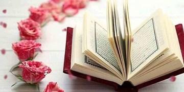 ترتیل صفحه ۱۲ قرآن کریم+فیلم، متن و مفاهیم آیات