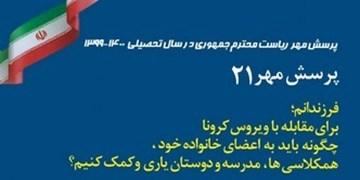 شیوه نامه اجرایی بیستویکمین فراخوان ملی پرسش مهر ریاست جمهوری