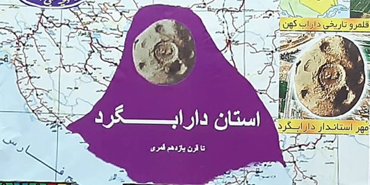 تکمیل طرح توجیهی استان دارابگرد