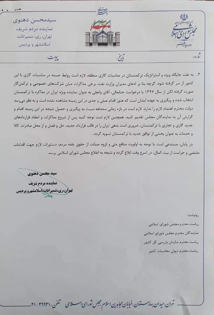 13990627000318 Test NewPhotoFree - نامه عضو هیأت رئیسه مجلس به وزیر نفت درباره قراردادهای نفتی