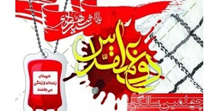 طرح «اهداء خون به نیت شهدای استان قم» اجرا می شود