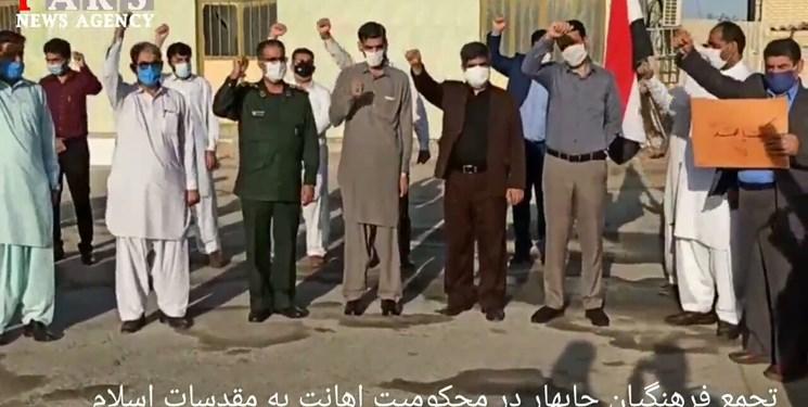 تجمع فرهنگیان چابهار در محکومیت اهانت به مقدسات اسلام