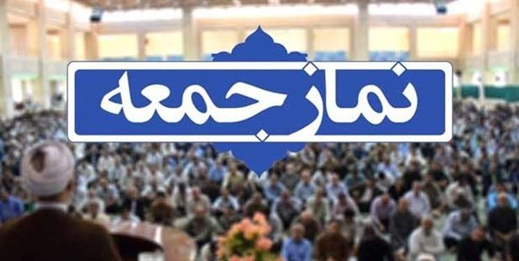 نماز جمعه در ۱۴  شهر استان فارس برگزار نمیشود