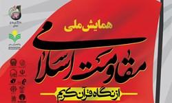 برگزاری همایش مجازی «مقاومت اسلامی از نگاه قرآن» در قم