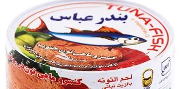 توقف مزایده فروش کارخانه کنسرو تن ماهی بندرعباس با دستور دادستان/ قیمتگذاری غیرواقعی بود