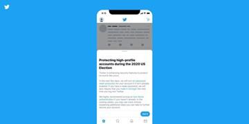 ارتقای امنیت حساب سیاستمداران در توئیتر