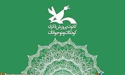 راهاندازی استودیو آفرینش در زنجان