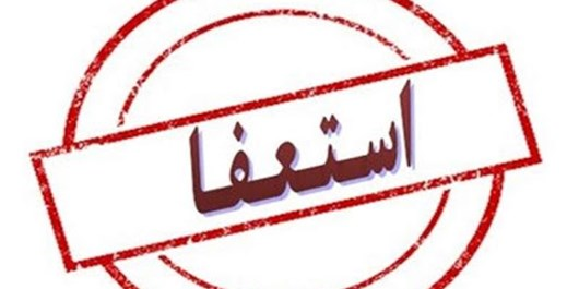 احتمال مخالفت هیأت رئیسه شورای شهر با استعفای خلیلآبادی