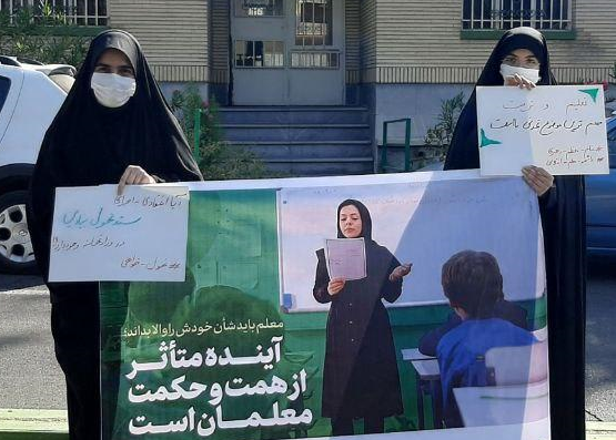 13990629000512 Test NewPhotoFree - تجمع دانشجویان دانشگاه فرهنگیان و شهید رجایی در اعتراض به اجرای 2030