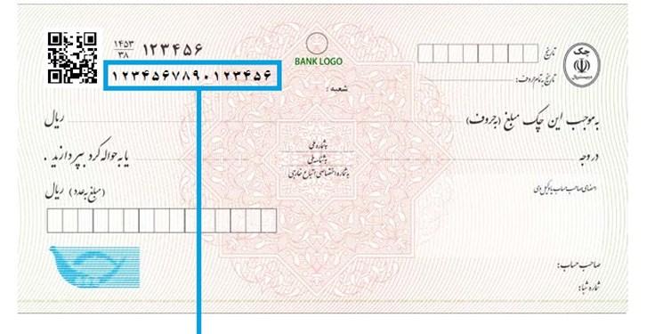 چکهای در دست مردم نیاز به ثبت در سامانه صیاد ندارند