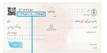 نقل و انتقال چکهای جدید در سامانه صیاد از امروز اجباری شد