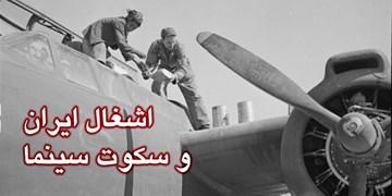 سکوت سینما نسبت به شهریور ۱۳۲۰/ این حق ایران است که مصیبتهایش روایت شوند