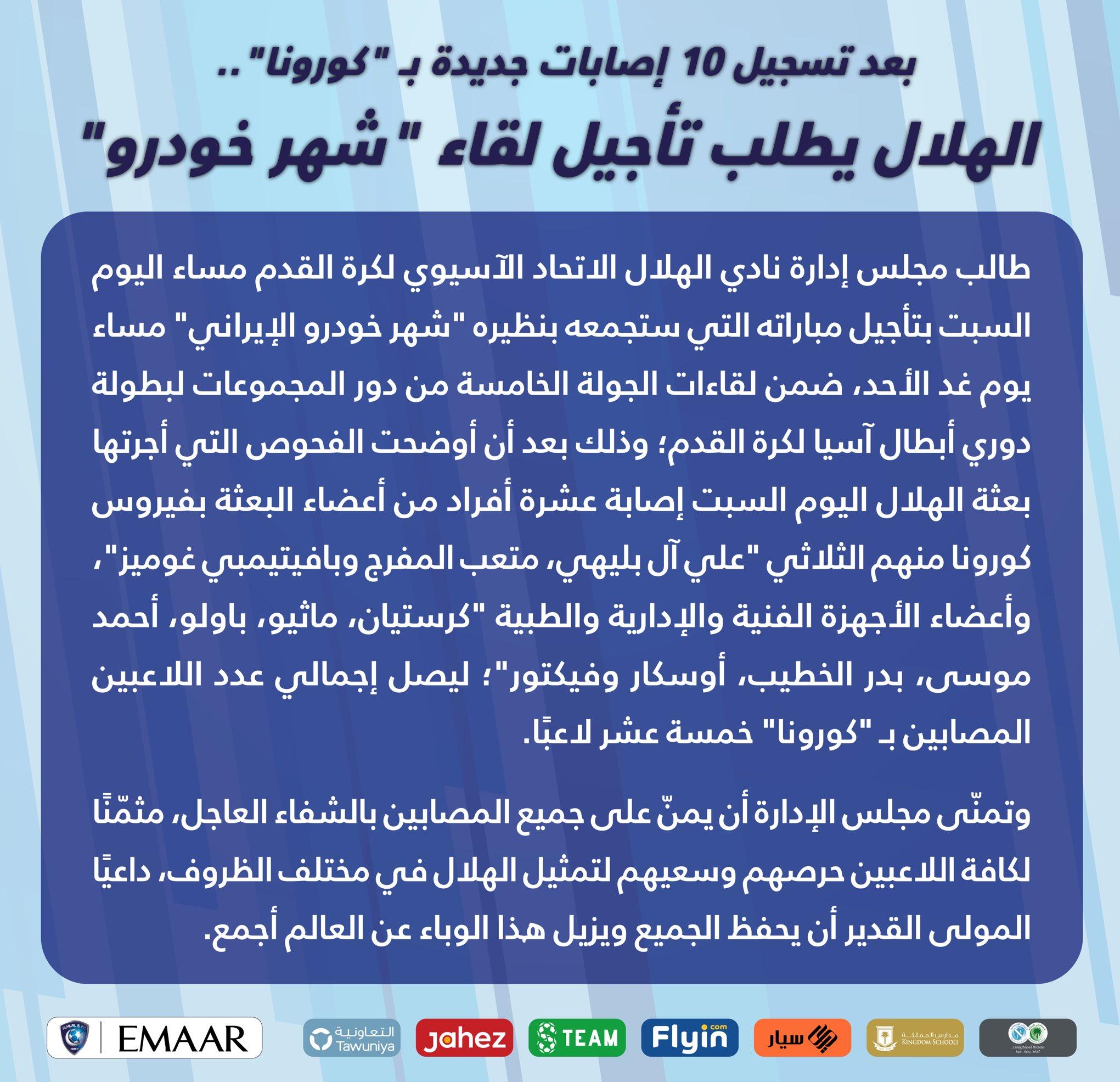 لیگ قهرمانان آسیا  الهلال رسما خواهان تعویق دیدار با شهر خودرو شد