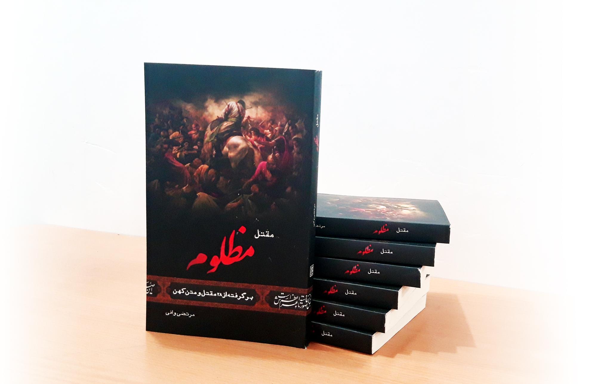 13990630000426 Test NewPhotoFree - «مقتل مظلوم» با طرح جلدی از «حسنروحالامین» در دست عزاداران حسینی