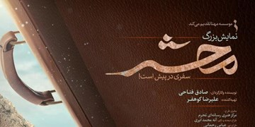 نمایش بزرگ «محشر» به صحنه می رود/تمدید مهلت ارسال اثر به جشنواره تئاتر سردار آسمانی