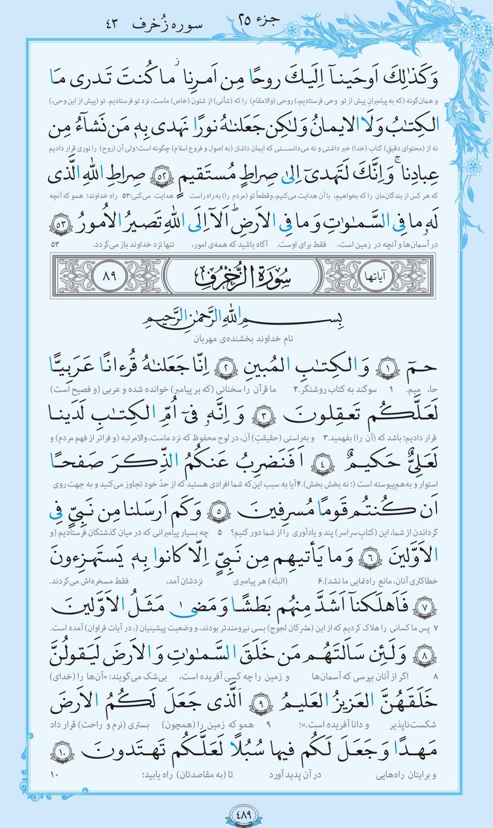 13990630000833 Test NewPhotoFree - ترتیل صفحه ۴۸۹ قرآن کریم+فیلم و متن آیات