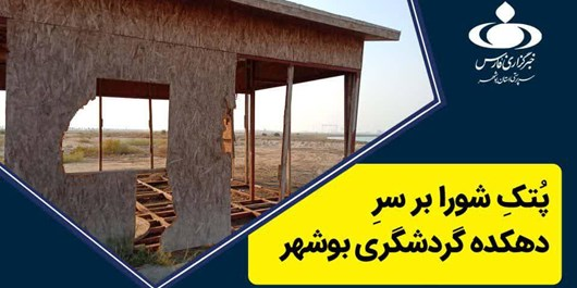 فیلم| پُتک شورای بوشهر بر سر دهکده گردشگری