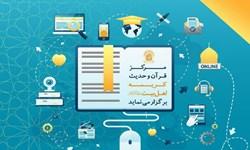 بهرهمندی عموم مردم از کلاسهای قرآنی و معارفی مرکز قرآن و حدیث