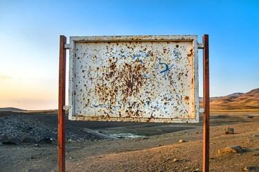 تابلوی ورودی سد سهرین زنجان در فاصله ۲۱ کیلومتری شمال غربی شهر زنجان. هیچگونه اطلاعاتی از سد و سازمانهای حمایتی دیده نمیشود.