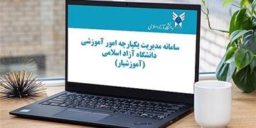 درخواست دفاتر بسیج دانشجویی برای رفع مشکلات سامانه آموزشی دانشگاه آزاد