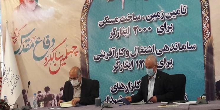 تفاهمنامه تأمین مسکن و اشتغال ایثارگران در کرمان امضا شد | خبرگزاری فارس