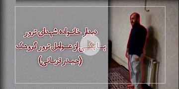 اشکهای دختر شهید در دیدار با قاتل پدرش