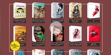 سرخط فارس|بازتاب 8 سال دفاع مقدس در صفحات کتاب