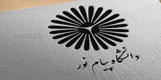یادمان شهدای گمنام در دانشگاه پیام نور شیرازساخته میشود