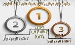 کاتاروهای قم با 7 مدال نایبقهرمان ایران شدند