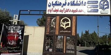 تنها دانشگاه دولتی غرب اصفهان در انتظار حمایت مسؤولان و خیرین