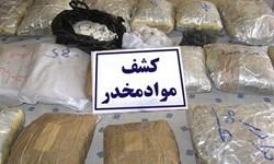کشف دپوی 824 کیلو مواد مخدر در عملیات پلیس کرمان و خراسان جنوبی