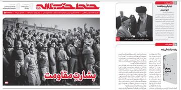 خط حزبالله ۲۵۵ | بشارت مقاومت