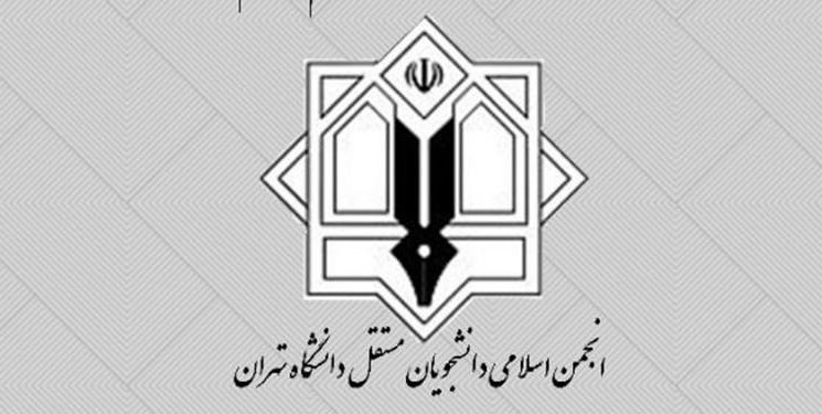 برگزاری انتخابات شورای مرکزی انجمن اسلامی مستقل دانشگاه تهران