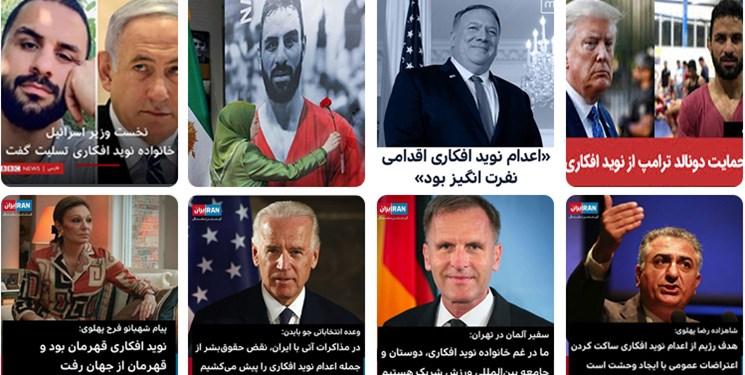 نقش شبکههای فارسیزبان در داغ نگه داشتن پرونده «افکاری»ها/ اختصاص ۳۵ درصد مطالب اینترنشنال به یک قاتل
