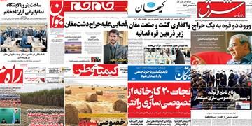 واگذاری کشت و صنعت مغان تیتر یک روزنامههای سراسری