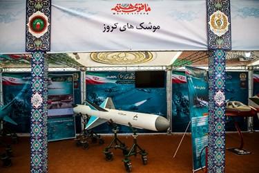 نمونه  ای از موشک کروز در نمایشگاه ملی دست آوردهای دفاع مقدس و مقاومت