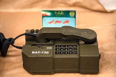 تلفن صحرایی / نمایشگاه ملی دست آوردهای دفاع مقدس و مقاومت