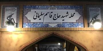 از «محله شهید سلیمانی» دیدن کنید+تصاویر