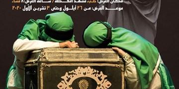 مشهدالحسین حلب میزبان هنرمندان ایرانی و سوری می شود/ اجرای نمایش «الشمس تشرق من حلب»+فیلم