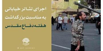 اجرای تئاتر خیابانی به مناسبت هفته دفاع مقدس