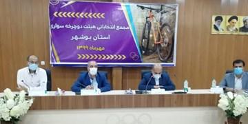 انتخاب رئیس هیئت دوچرخهسواری بوشهر/ گلایه از عدم حضور هیئتهای ورزشی