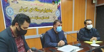 برگزاری جشنواره بینالمللی سردار صلح در مازندران/ استقبال خبرنگاران از جشنواره ابوذر