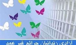 نجات ۴۰ زندانی محکوم به قصاص نفس با رضایت از اولیای دم